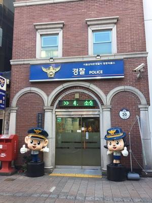 한국의 경찰서