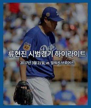 [야구] 코리안몬스터 세번째 등판