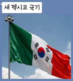 새 멕시코 국기