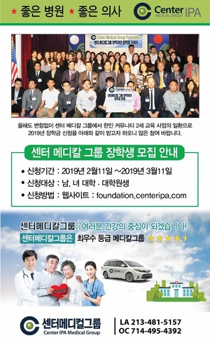 Center IPA Foundation 장학생 모집