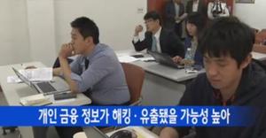 SNS 개인금융정보 유출여부 확인방법!