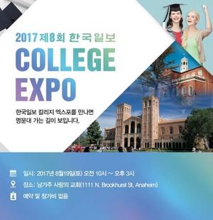 한국일보 칼리지 엑스포 - 1