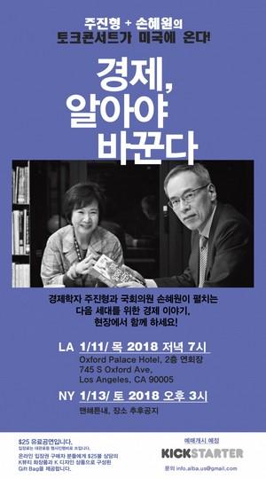 "[LA, NY] 주진형+손혜원 토크콘서트 ""경제, 알…"