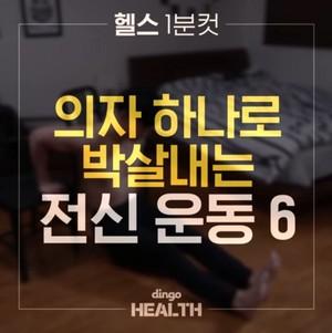 의자 하나로 박살내는 전신운동 6