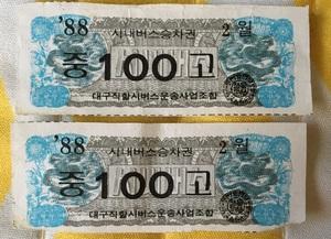 앨범에서 찾은 옛날 학생 승차권~