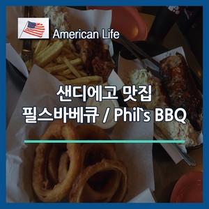[맛집추천] 샌디에고 Phil`s BBQ