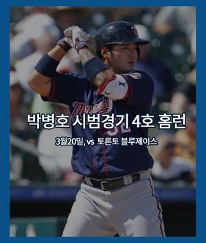 """[야구] 박병호 시범경기 4호 """"쾅"""""""