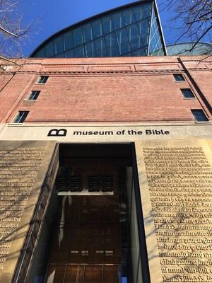 성경 박물관