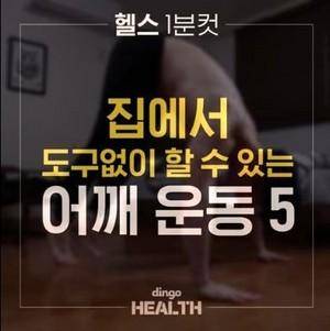 집에서 할 수 있는 어깨깡패 운동 5