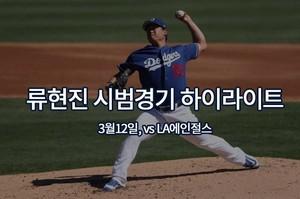 [야구] 12일 류현진 시범경기 하이라이트