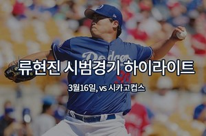 [야구] 올해는 류현진 등판 보겠는데요?