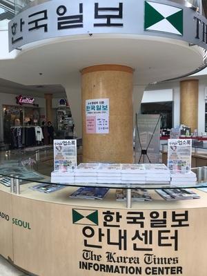 2018~2019 한국일보 업소록