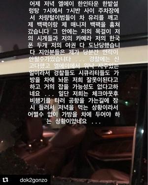 한국 가수 도끼 SNS에 올라온 글...엘에이에서 사…