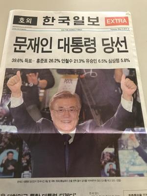 역시 한국일보 ! 호외 나와서 한인타운에 쫙!
