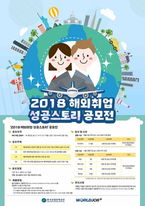 [공유] 한국산업인력공단 <2018 해외취업 성공스토…