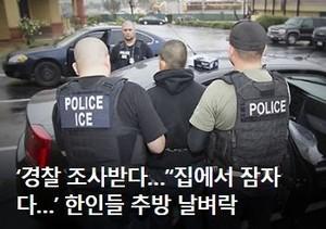 '경찰 조사받다…' '집에서 잠자다…' 한인들 추방 …