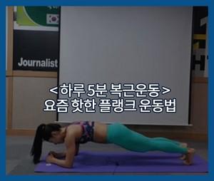 [운동] 집에서 간단히 하기 좋은 운동