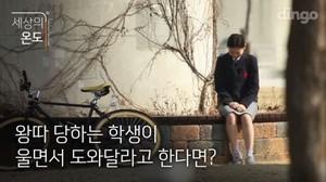 [세상의 온도] 왕따 당하는 학생이 울면서 도와달라고…