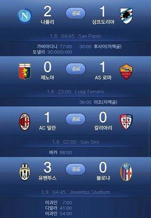 세리에A 주요경기!